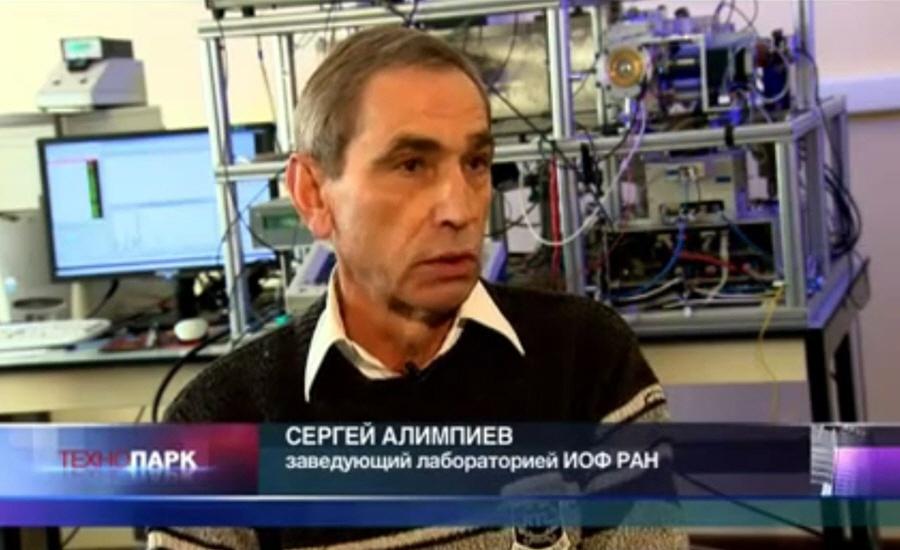 Сергей Алимпиев - заведующий лабораторией Института Общей Физики РАН