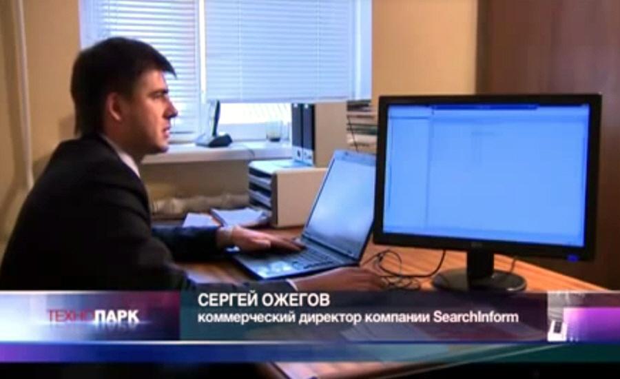Сергей Ожегов - коммерческий директор компании Searchinform