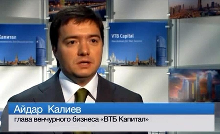 Айдар Калиев - управляющий директор департамента венчурных инвестиций ВТБ Капитал