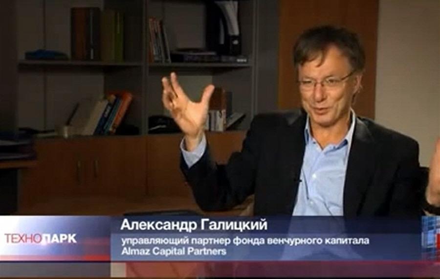 Александр Галицкий - управляющий партнёр фонда венчурного капитала Almaz Capital Partners