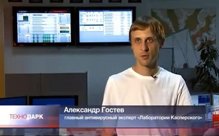 Александр Гостев - главный антивирусный эксперт компании Лаборатория Касперского