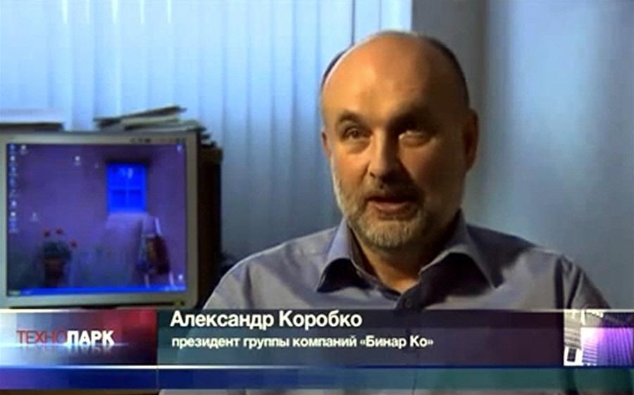Александр Коробко - президент группы компаний Бинар Ко