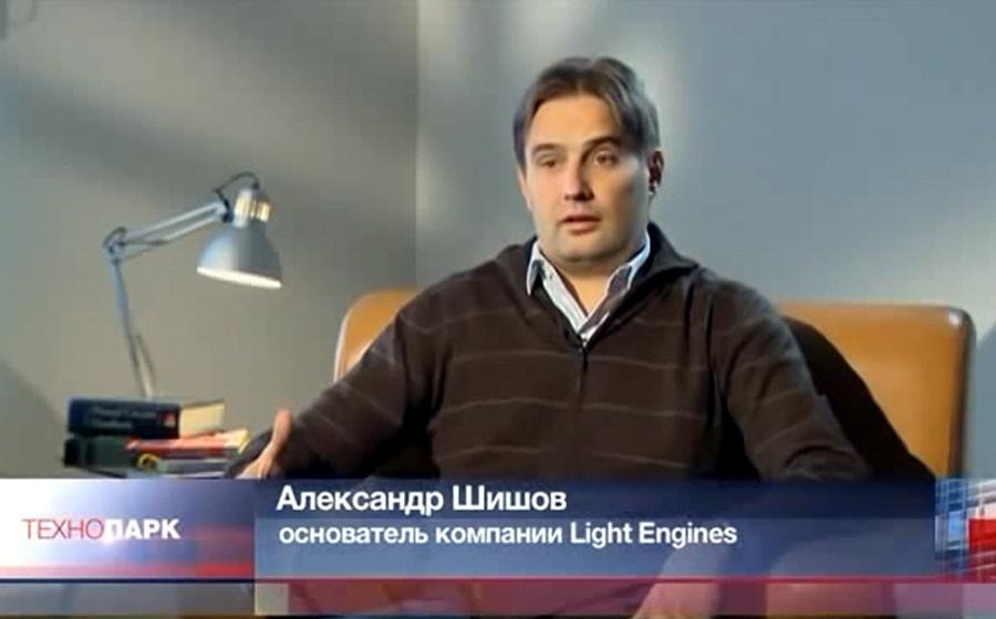Александр Шишов - основатель компании Light Engines