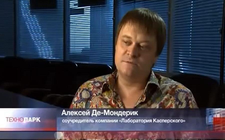 Алексей Де-Мондерик - соучредитель компании Лаборатория Касперского