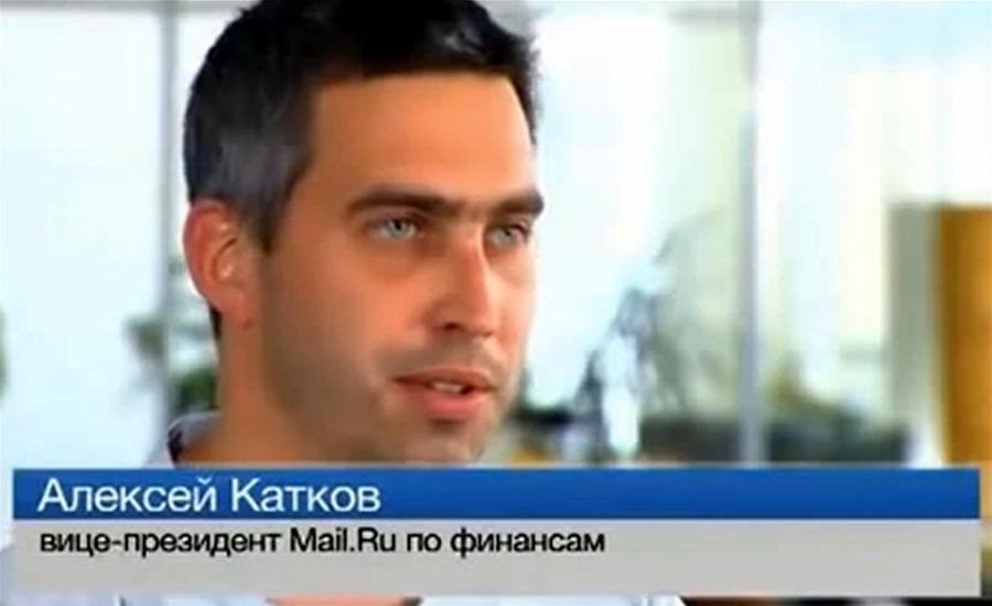 Алексей Катков - вице-президент Mail.ru по финансам