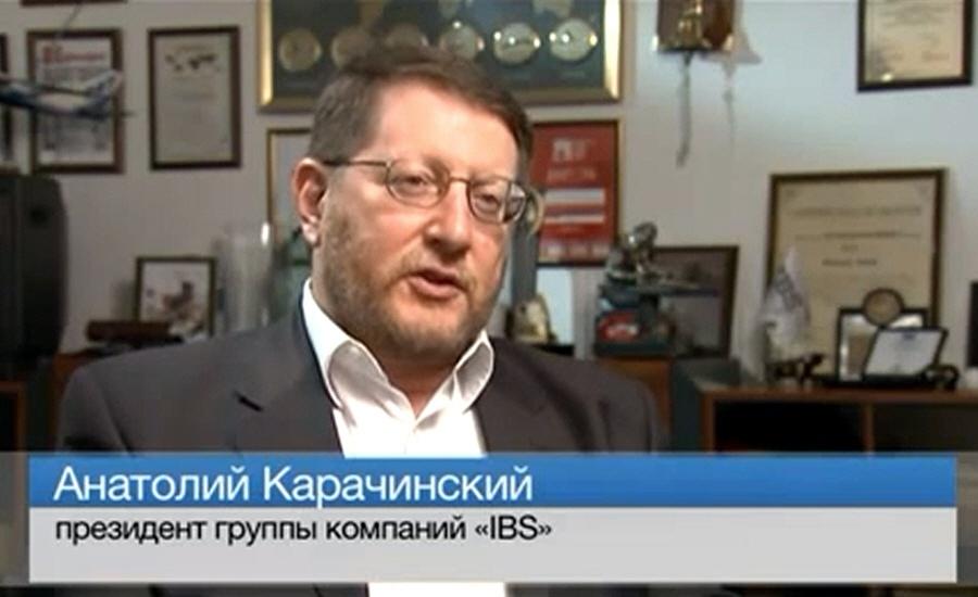 Анатолий Карачинский - президент группы компаний IBS