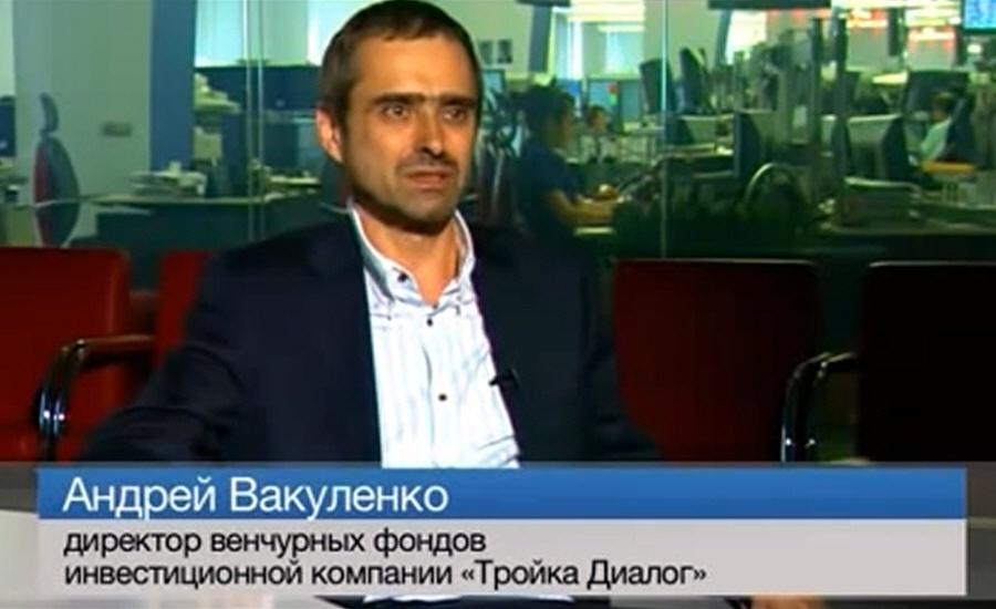 Андрей Вакуленко - директор венчурных фондов инвестиционной компании Тройка Диалог