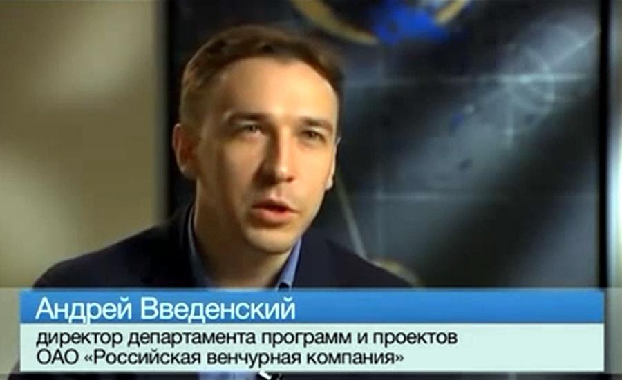 Андрей Введенский - директор департамента программ и проектов Российской Венчурной Компании