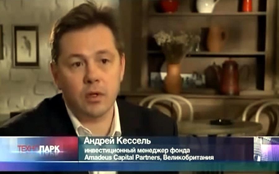 Андрей Кессель - инвестиционный менеджер фонда Amadeus Capital Partners