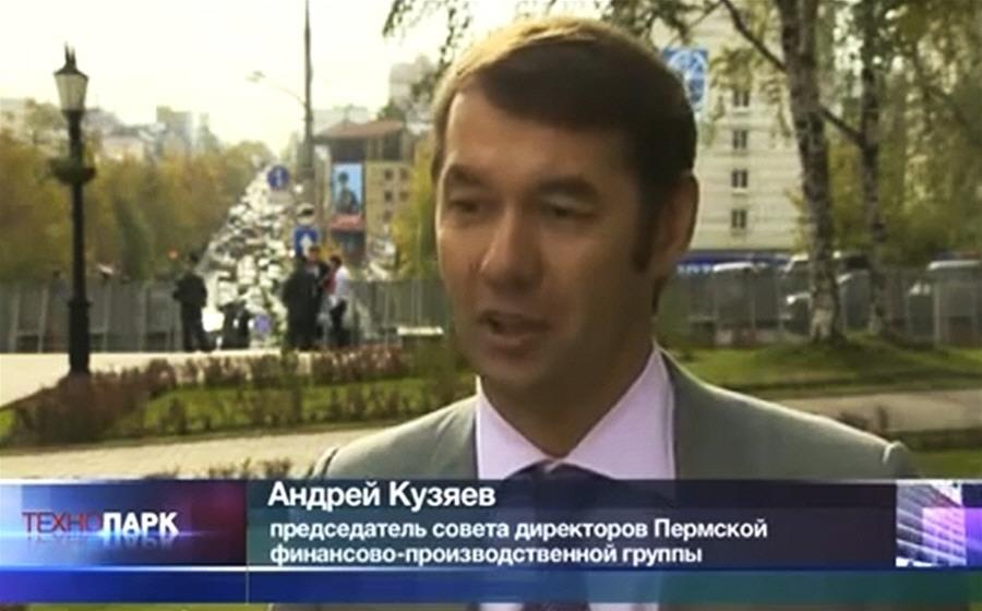 Андрей Кузяев - председатель совета директоров Пермской финансово-производственной группы
