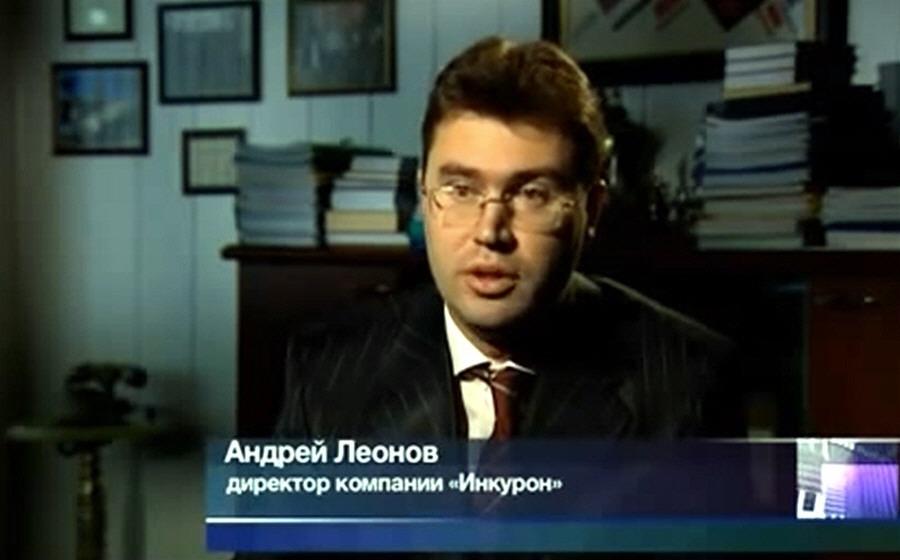 Андрей Леонов - директор компании Инкурон