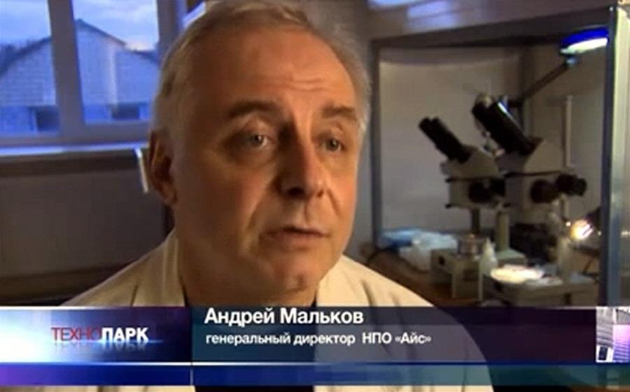 Андрей Мальков - генеральный директор НПО Айс