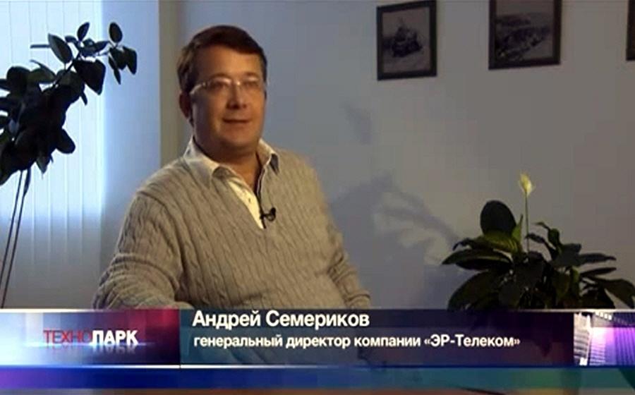 Андрей Семериков - генеральный директор компании ЭР-телеком