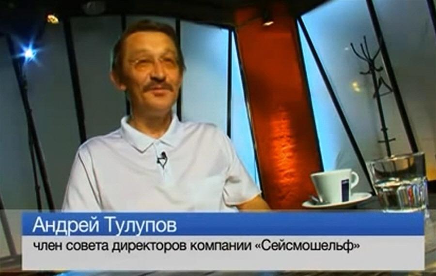 Андрей Тулупов - сооснователь и член совета директоров компании Сейсмошельф