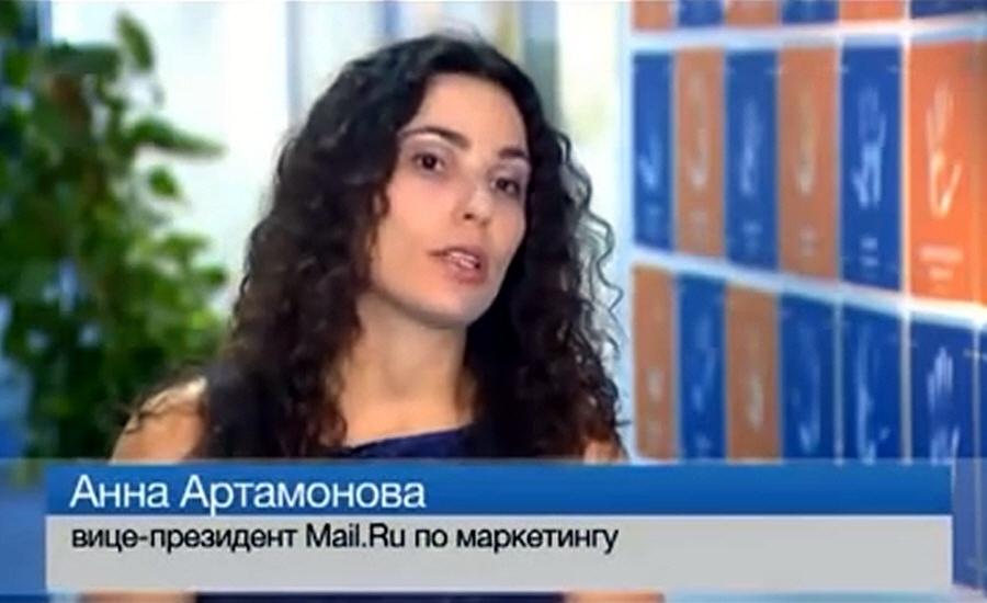 Анна Артамонова - вице-президент Mail.ru по маркетингу