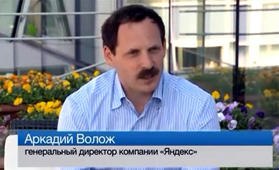 Аркадий Волож - основатель и генеральный директор компании Яндекс
