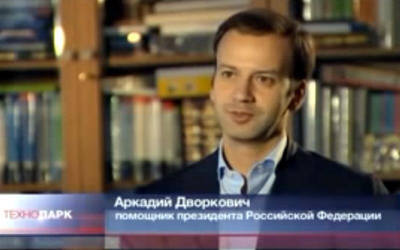 Аркадий Дворкович - помощник президента РФ