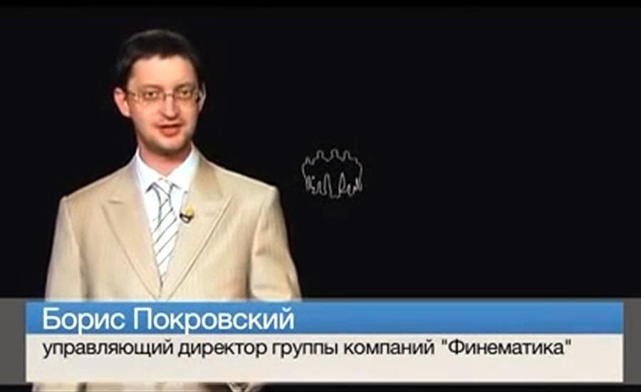 Борис Покровский - управляющий директор группы компаний Финематика