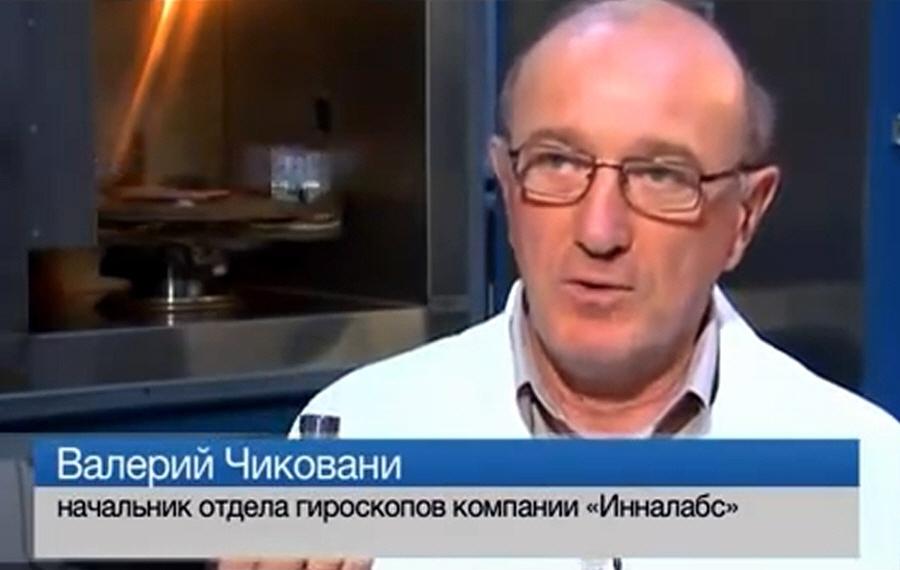 Валерий Чиковани - начальник отдела гироскопов компании Innalabs