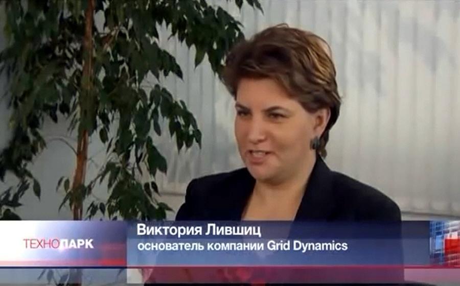 Виктория Лившиц - основательница компаний Grid Dynamics и Questora