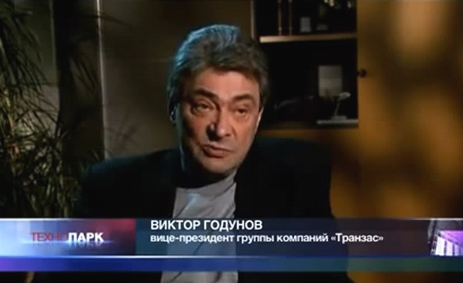 Виктор Годунов - вице-президент группы компаний Транзас