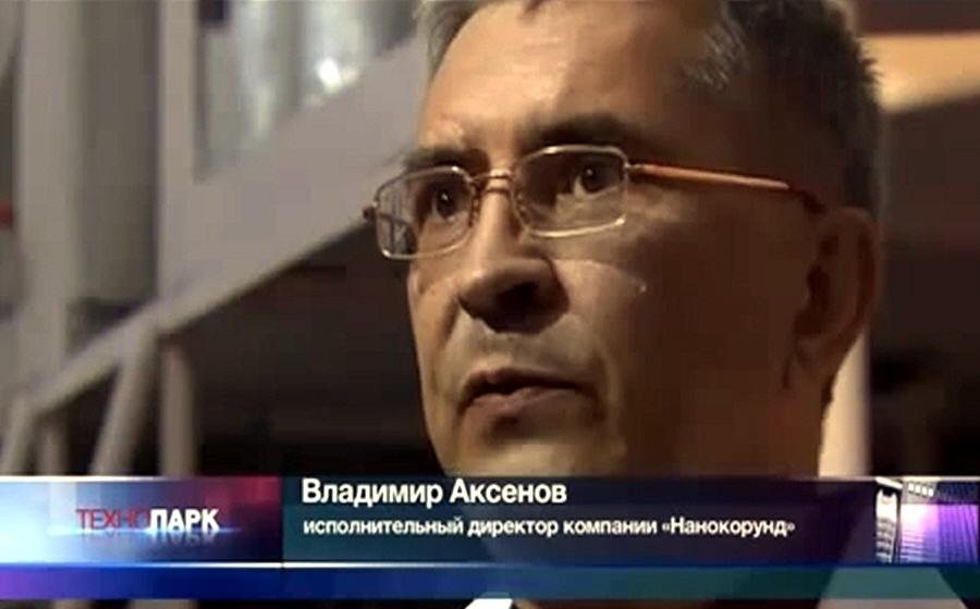 Владимир Аксёнов - исполнительный директор компании Нанокорунд