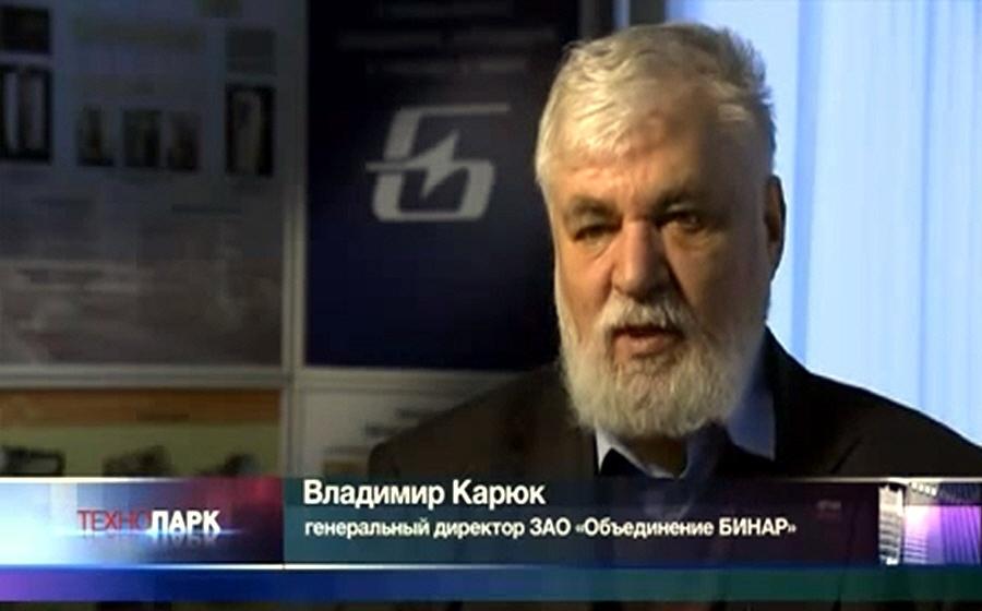 Владимир Карюк - генеральный директор ЗАО Объединение БИНАР