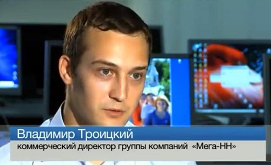 Владимир Троицкий - коммерческий директор группы компаний Мега-НН