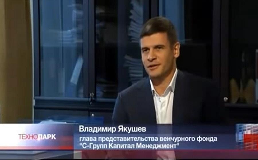 Владимир Якушев - глава представительства венчурного фонда С-Групп Капитал Менеджмент