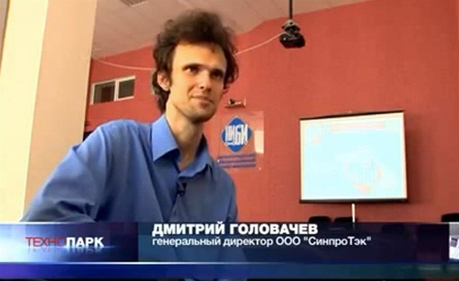 Дмитрий Головачёв - генеральный директор компании СинпроТэк