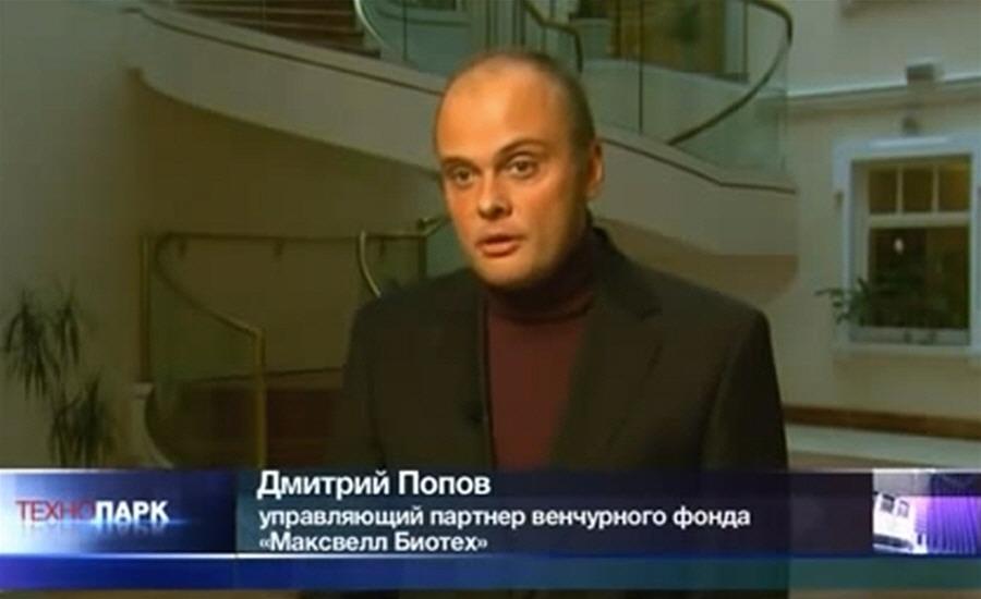 Дмитрий Попов - управляющий партнёр венчурного фонда Максвелл Биотех