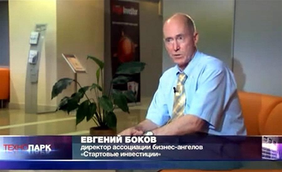 Евгений Боков - директор ассоциации бизнес-ангелов Стартовые инвестиции