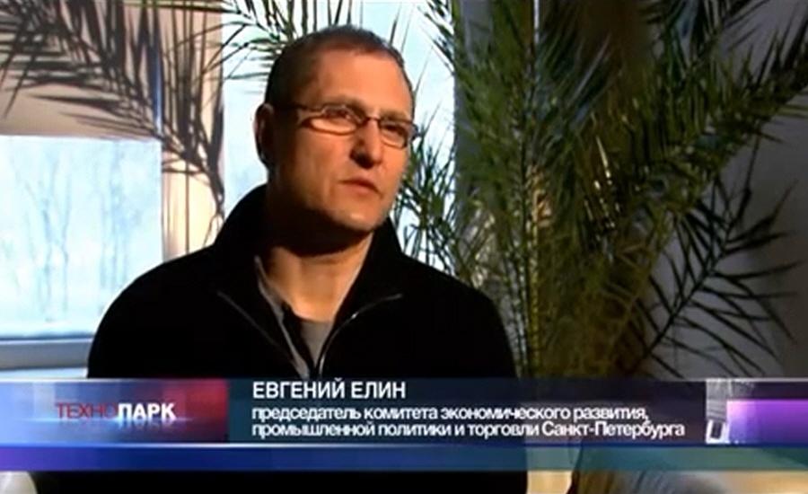 Евгений Елин - председатель комитета экономического развития, промышленной политики и торговли Санкт-Петербурга