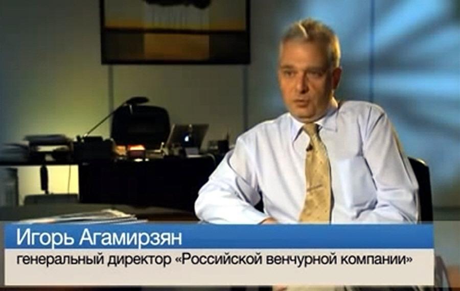 Игорь Агамирзян - генеральный директор Российской Венчурной Компании