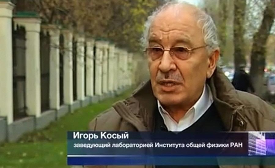Игорь Косый - заведующий лабораторией Института общей физики РАН