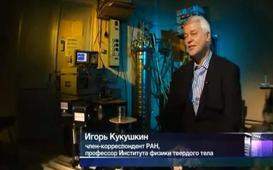 Игорь Кукушкин - член-корреспондент РАН, профессор Института физики твёрдого тела