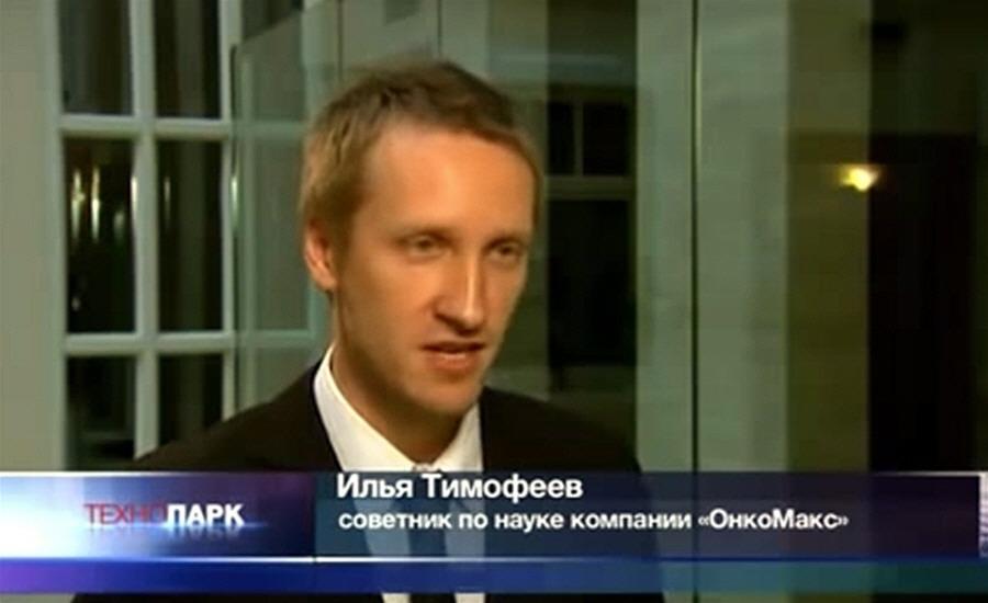 Илья Тимофеев - советник по науке компании ОнкоМакс