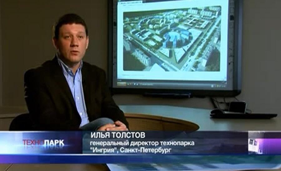 Илья Толстов - генеральный директор технопарка Ингрия