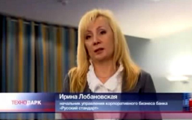 Ирина Лобановская - начальник управления корпоративного бизнеса банка Русский стандарт