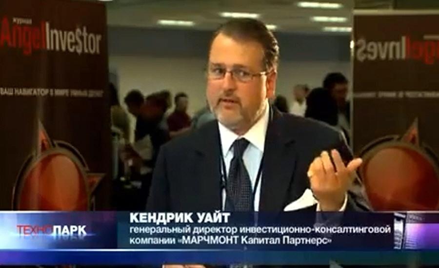 Кендрик Уайт - генеральный директор инвестиционно-консалтинговой компании МАРЧМОНТ Капитал Партнерс