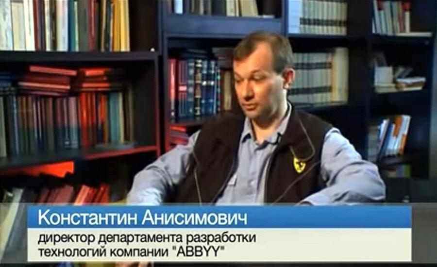 Константин Анисимович - директор департамента разработки технологий компании ABBYY