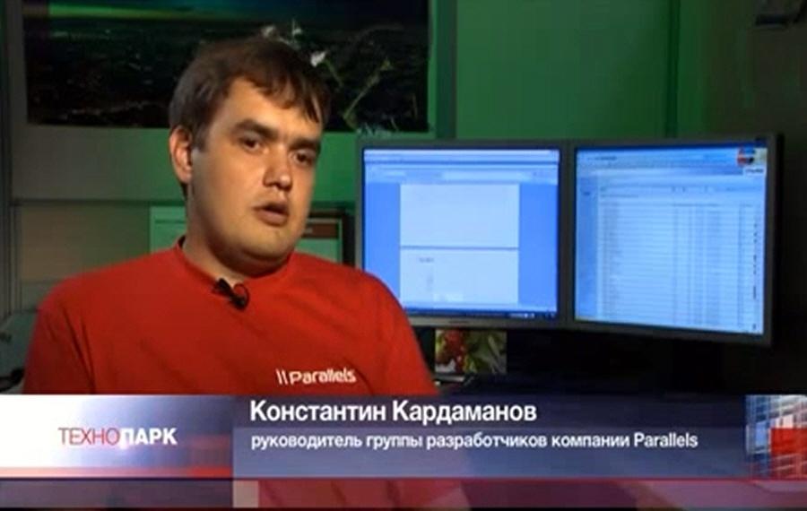Константин Кардаманов - руководитель группы разработчиков компании Parallels