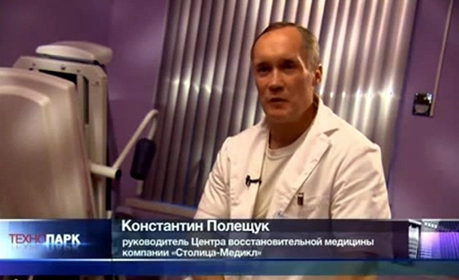 Константин Полещук - руководитель Центра восстановительной медицины компании Столица-Медикл