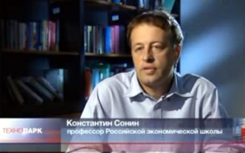 Константин Сонин - профессор Российской Экономической Школы