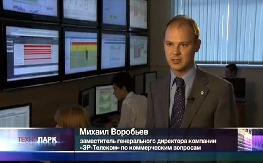 Михаил Воробьёв - заместитель генерального директора компании ЭР-телеком по коммерческим вопросам
