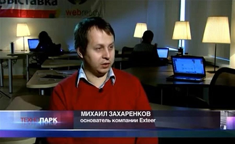 Михаил Захаренков - основатель компании Exteer