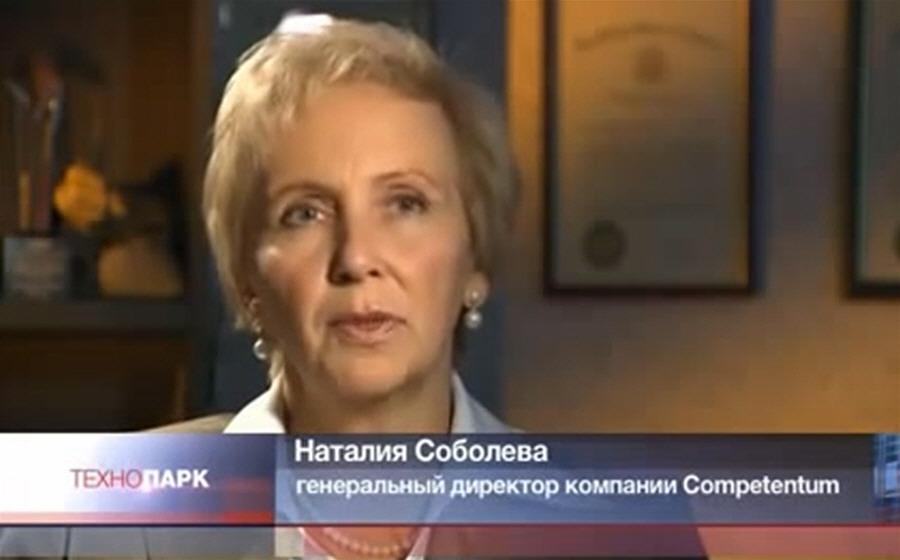 Наталия Соболева - основательница и генеральный директор компании Competentum