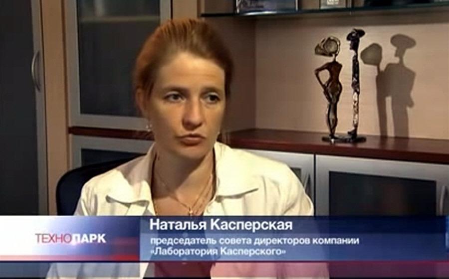 Наталья Касперская - председатель совета директоров компании Лаборатория Касперского