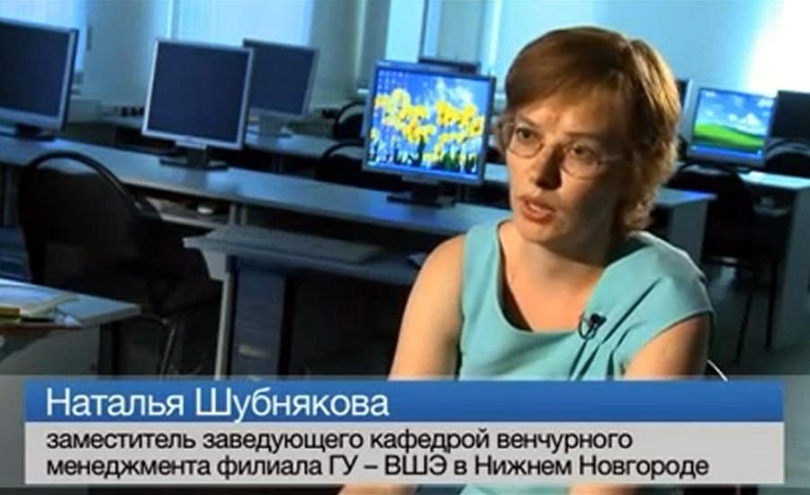 Наталья Шубнякова - заместитель заведующего кафедрой венчурного менеджмента филиала