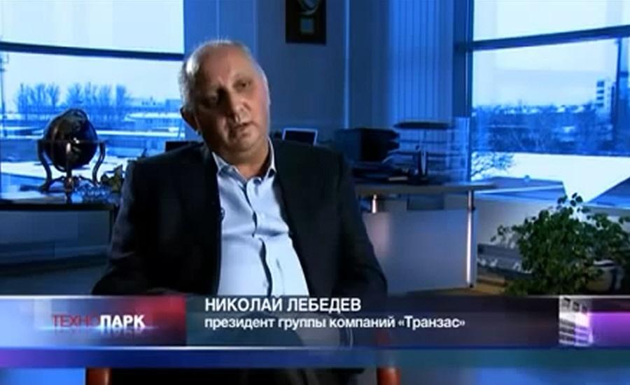 Николай Лебедев - президент группы компаний Транзас